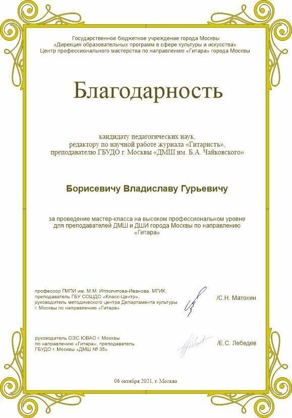 Благодарность мастер-класс В.Г. Борисевича 06.10.21