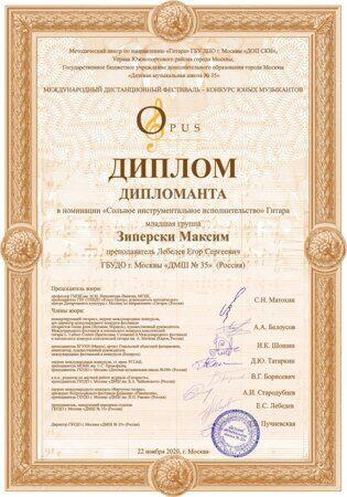 Зиперски Максим OPUS 2020 для сайта