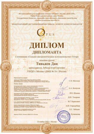 Тивьяев Дан OPUS 2020 для сайта